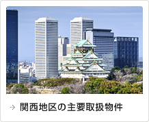 関西地区の主要取扱物件