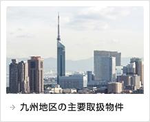 九州地区の主要取扱物件